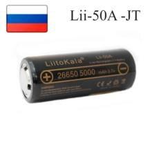 Аккумулятор LiitoKala Lii-50A-JT «26650» 5000mAh батарея 3,7