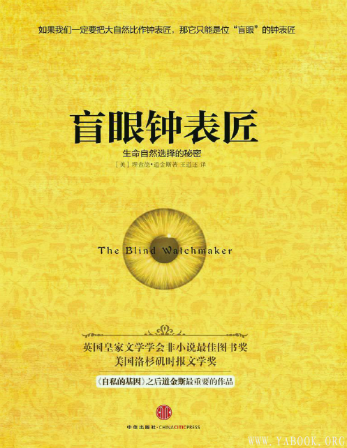 《盲眼钟表匠》封面图片