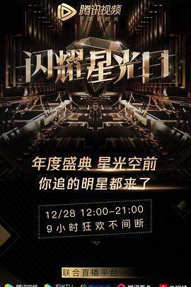 2019腾讯视频星光盛典的海报