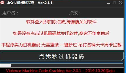CF一键永久过机器码软件破解