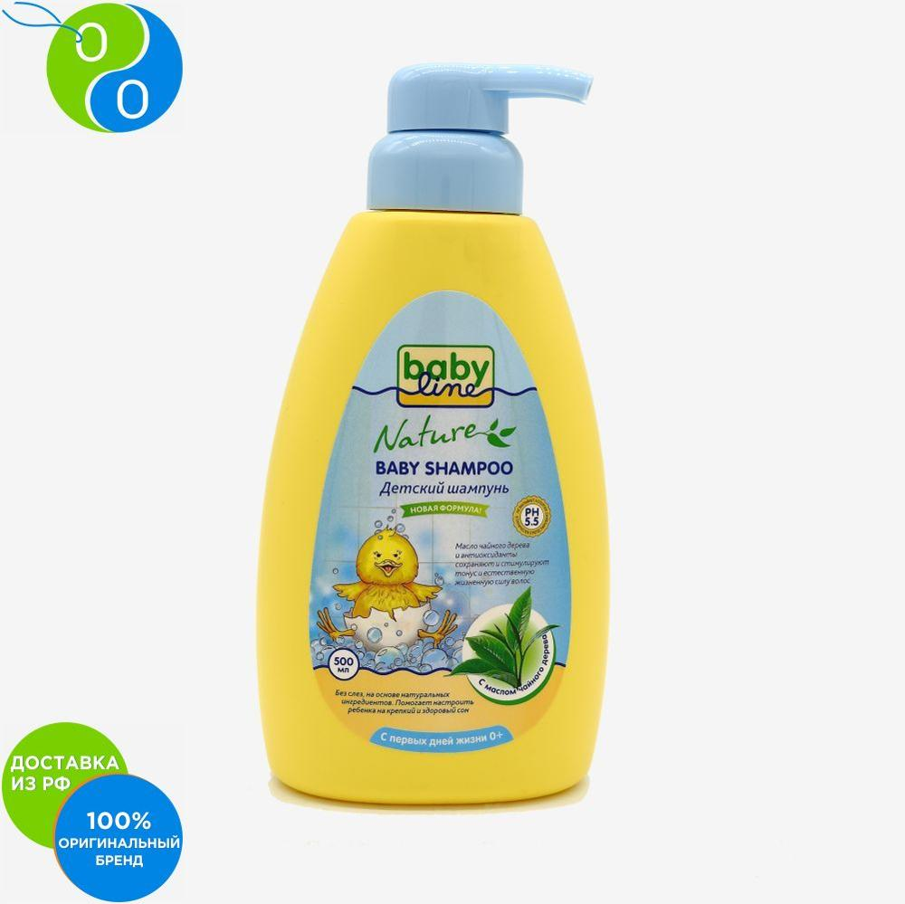 Babyline shampoo for babies smaslom tea tree with a dispenser 500ml,Babyline, Baby line, Beybilayn, baby line, baby line, baby Laina, baby line, baby shampoo, baby shampoo, bathing, bathing children bathing in the foam baby line
