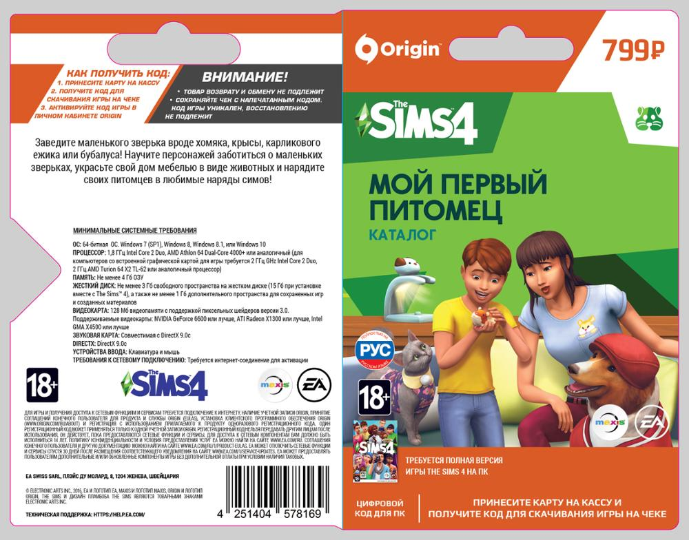 The Sims 4 My First Pet (SP14) PC digital code