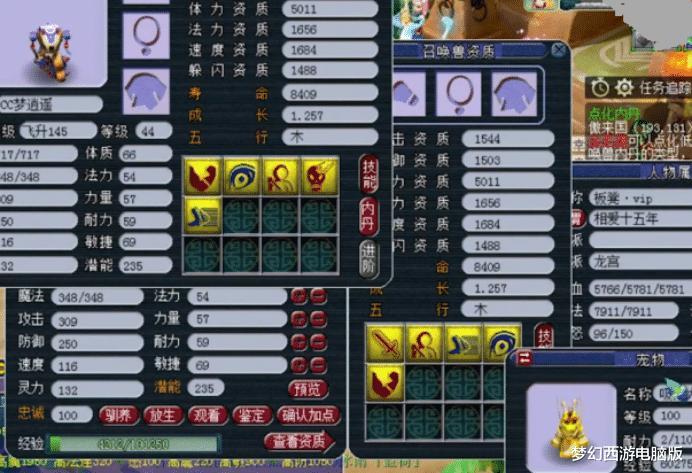 梦幻西游:颜值即正义,变异巴蛇虽然仅5技能,但玩家坚持全红!插图(5)