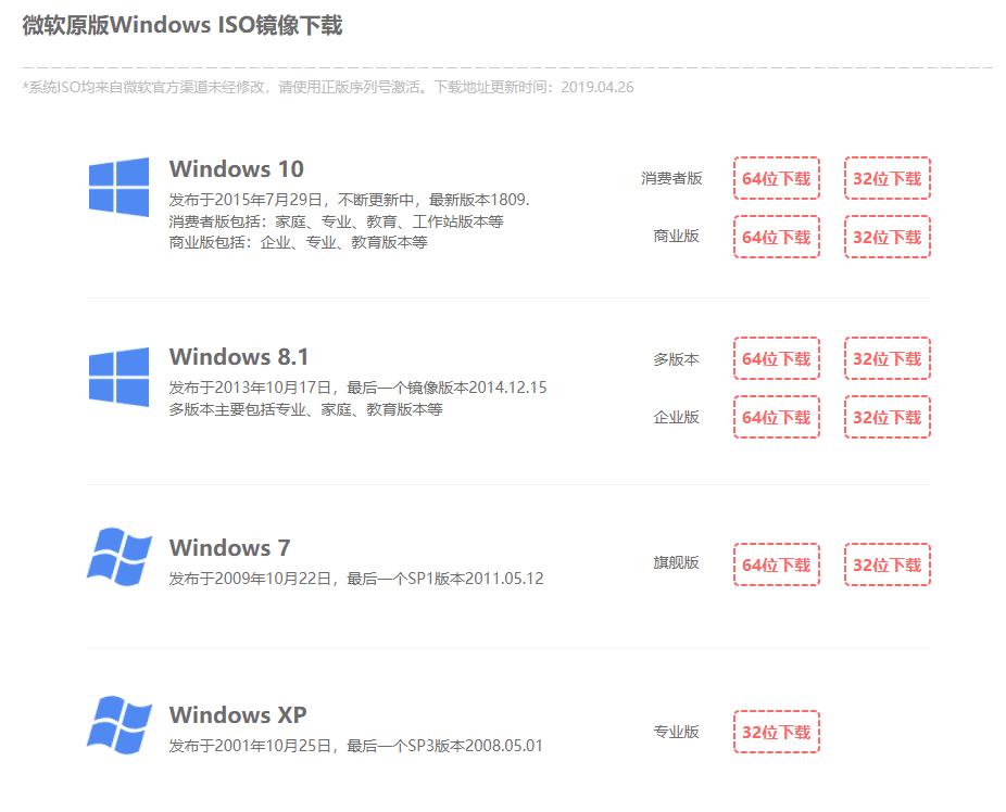 原版纯净系统XP-WIN10全部都有都是原版