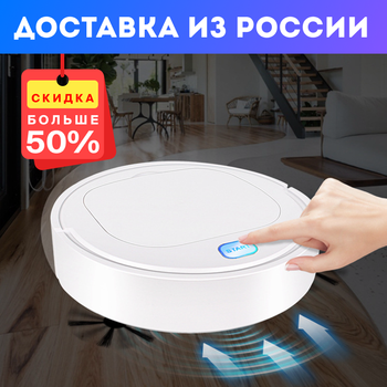 Automatic robot vacuum cleaner. Dry cleaning of your house. Lightweight stylish vacuum cleaner with turbo brushes. robot vacuum cleaner helps to remove dust, hair and wool. Wireless robot vacuum cleaner