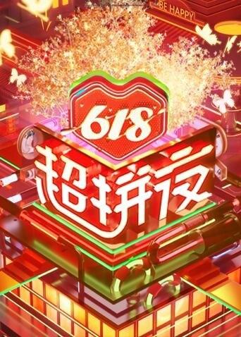 湖南卫视618超拼夜