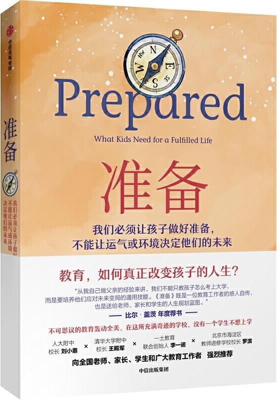 《准备》(比尔·盖茨年度推荐,我们必须要让孩子做好准备,不能让运气或环境决定他们的未来)黛安娜·塔文纳【文字版_PDF电子书_下载】