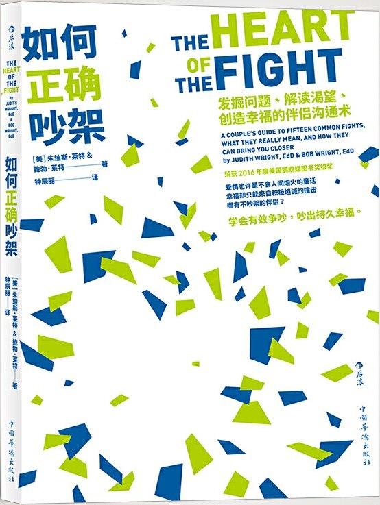 《如何正确吵架:发掘问题、解读渴望、创造幸福的伴侣沟通术》封面图片