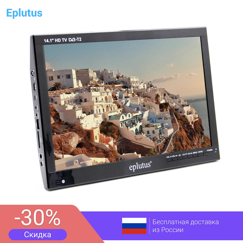 Eplutus EP 143T 14.1 inch Portable TV DVB-T2 Digital and Analog mini small Car TV Television