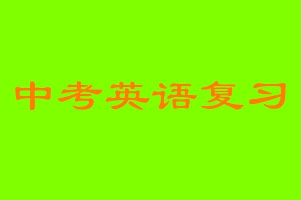中考英语单词、语法复习