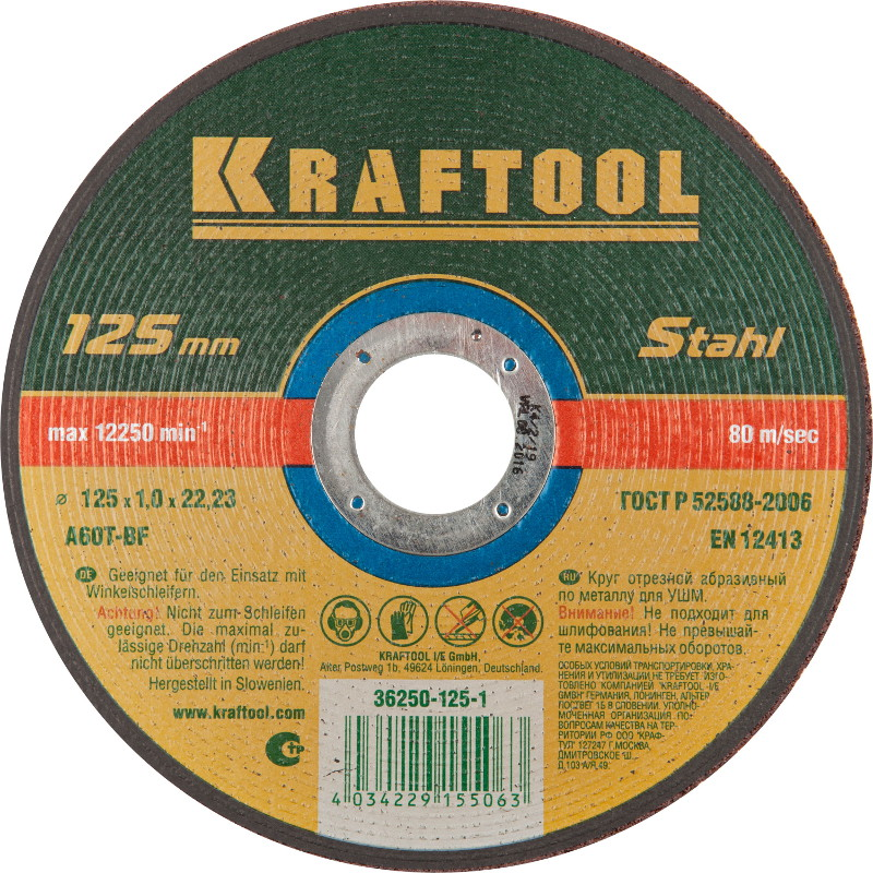 Circle Cutting KRAFTOOL 125х1. 0х22 36250-125-1.0