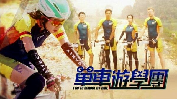 单车游学团