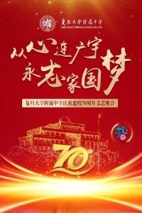 从心连广宇 永志家国梦_复旦大学附属中学庆祝建校70周年文艺