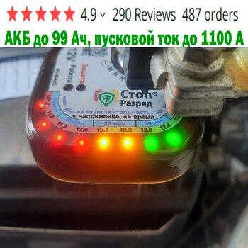 StopDrain es un dispositivo inteligente de protección de batería de automóvil ajustable (CCA hasta 1000A) contra descargas profundas. Recuperación automática de energía basada en la señal del sensor de vibración.
