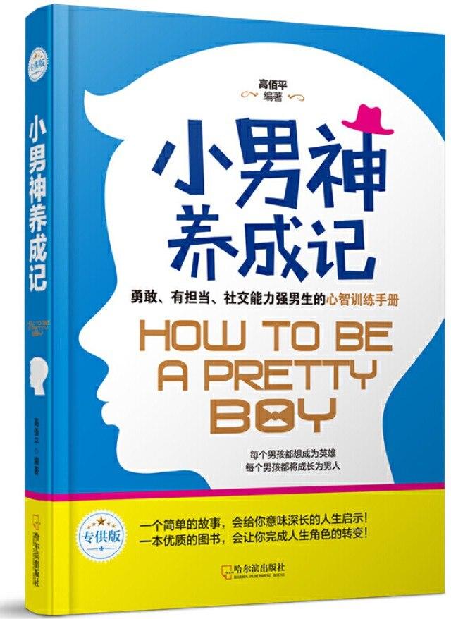 《小男神养成记》高佰平【扫描版_PDF电子书_下载】