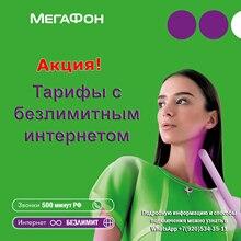 Sim-карта Мегафон (MEGAFON) безлимитный интернет