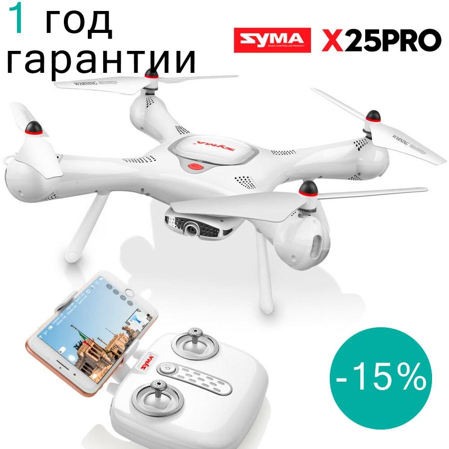 Квадрокоптер Syma X25 PRO Встроенный GPS HD камера оснащен всеми необходимыми функциями и возможностью выполнения флипов
