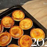 #安佳食力召集,力挺新一年#蛋挞的做法图解10