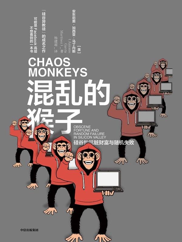 《混乱的猴子:硅谷的肮脏财富与随机失败》封面图片
