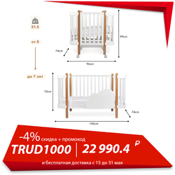 Детская люлька-кроватка Happy Baby Mommy Lux, с маятниковым механизмом от 0 до 7 лет, натуральное дерево, белый