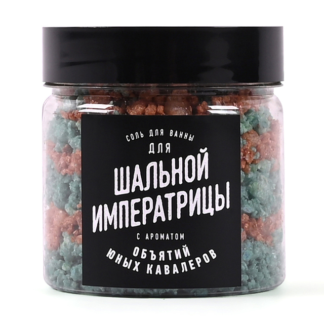 Bath Salt for шальной Empress. Cool gift to girlfriend
