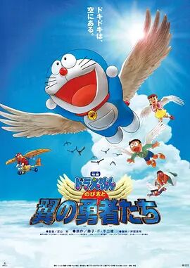 哆啦A梦:大雄与翼之勇者国语