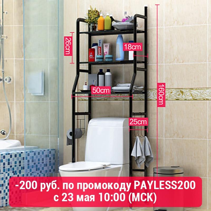 Sokoltec Bathroom Rack Hw47883bk