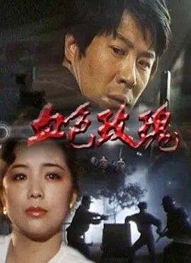 血色玫瑰1993