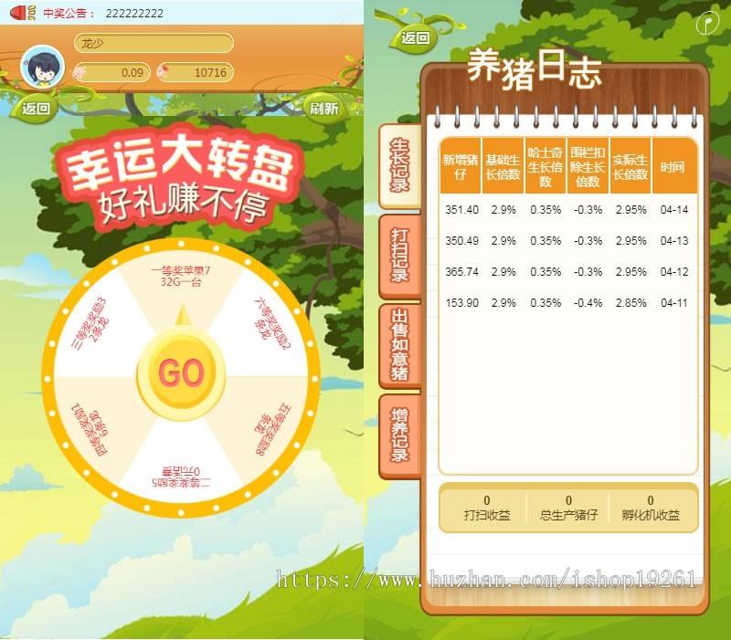 一元源码:运营330农场养殖游戏如意猪