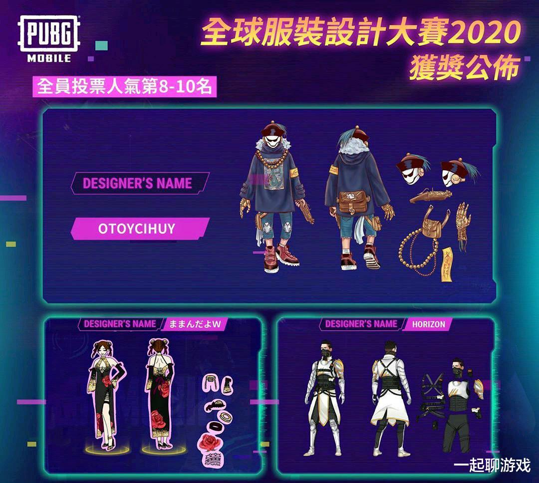 """""""吃鸡""""光子官宣13套新衣服,玩家可以选10套,这星空斗篷爱了!插图(3)"""