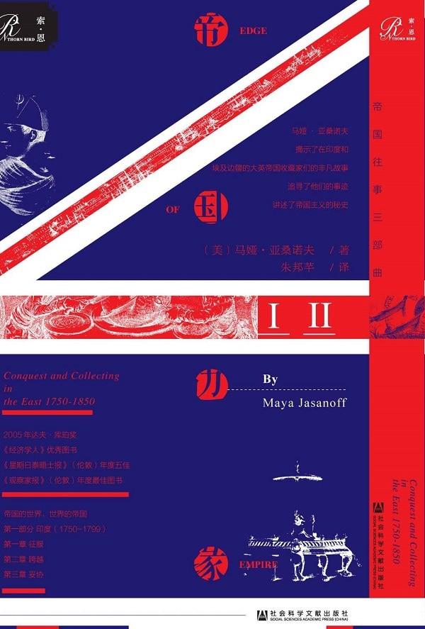 《帝国边缘:英国在东方的征服与收藏:1750—1850年》(全2册)(帝国往事两部曲,东印度公司的克莱武、商博良等文物收藏家在古兰西帝国史相伴相随的大英帝国主义史) 马娅·亚桑诺夫(Maya Jasa