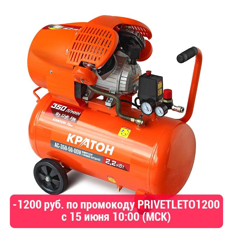 Компрессор с прямой передачей Кратон AC 350 50 DDV|kraton|compressor 220compressor | АлиЭкспресс