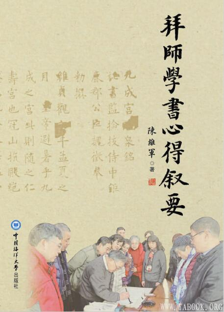 《拜师学书心得叙要》陈维军.扫描版[PDF]
