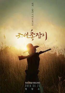 朝鲜神枪手韩语