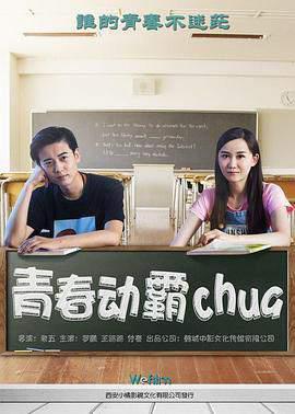 青春动霸chua的海报