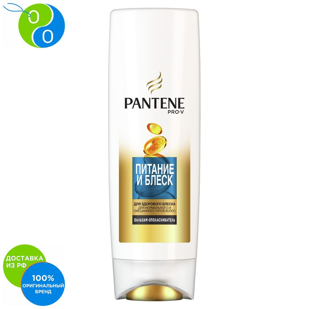 Balsam conditioner Pantene Nutrition and shine 360 ​​ml,Balsam conditioner pantene prov, Nutrition and Luster, 360 mL rinse hair balsam Nutrition and normal hair gloss and hair mixed type, panthene, pentene, prov, купить недорого в Москве