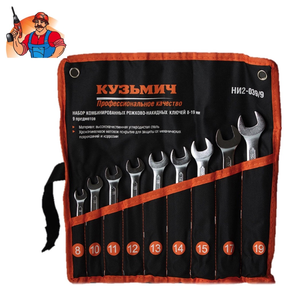 Hand Tool Sets Kuzmich NI2-039/9 screwdrivers wrench set keys key heads for auto household repair tools repair parts replacement inner mic set for ndsi dsi