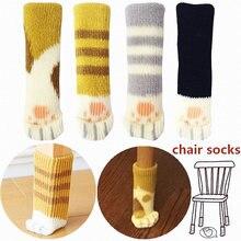 Защитная накладка для носков защита лап кошачий стол стул мебельные