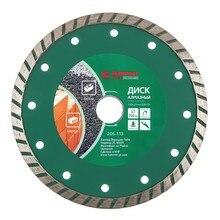 Диск алм. Hammer Flex 206-113 DB TB  150x22мм турбо