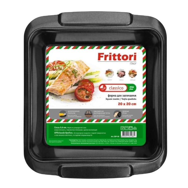 Форма для запекания Frittori Classic 20 20 см