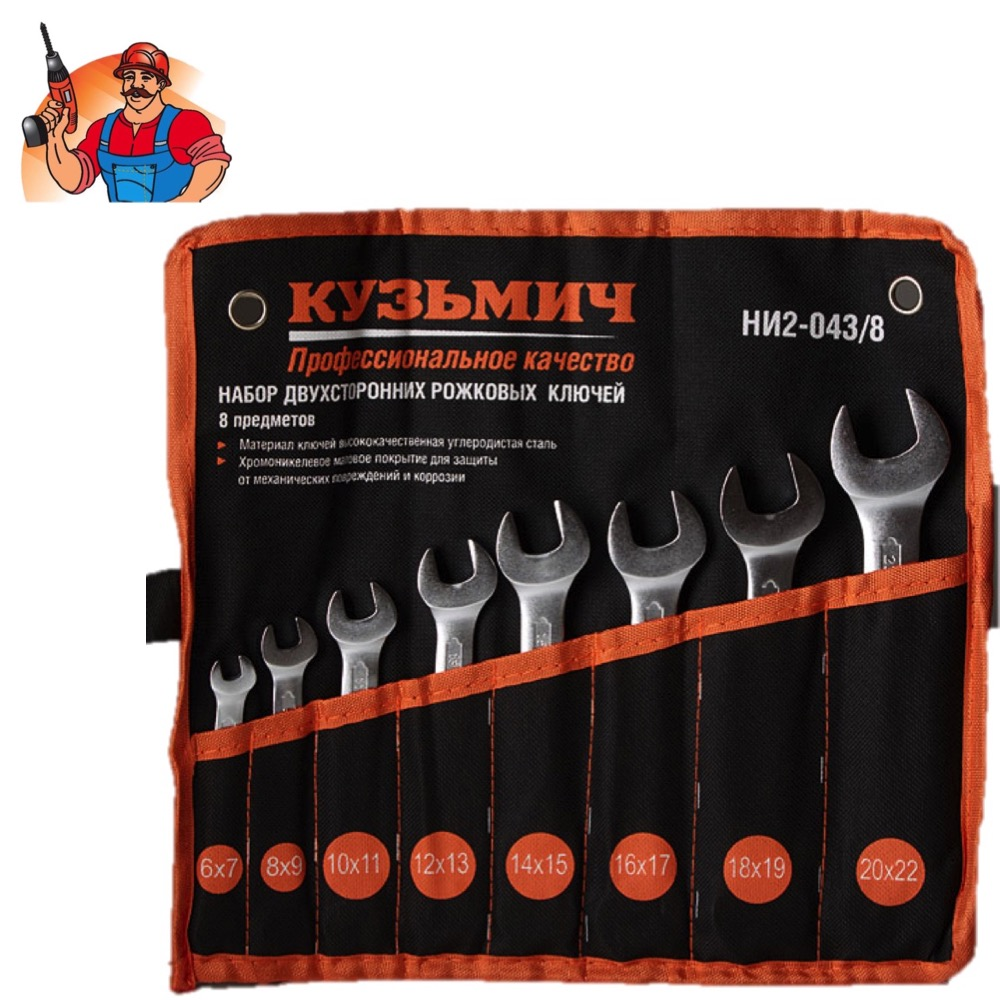 Hand Tool Sets Kuzmich NI2-043/8 screwdrivers wrench set keys key heads for auto household repair tools picasso ps e001 8 in 1 voltage tester knife pliers screwdrivers tape tools kit
