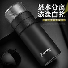 Kaxifei High-end Portable Tea Separation Mug Cup Straight Straight Kungfu Tea Master Insulation Cup