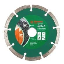Диск алм. Hammer Flex 206-102 DB SG  125x22мм сегментный