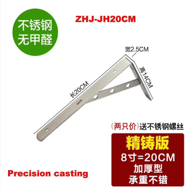 One pair 20cm*14cm*2.5cm Thickness 4mm Stainless steel triangular bracketOne pair 20cm*14cm*2.5cm Thickness 4mm Stainless steel triangular bracket