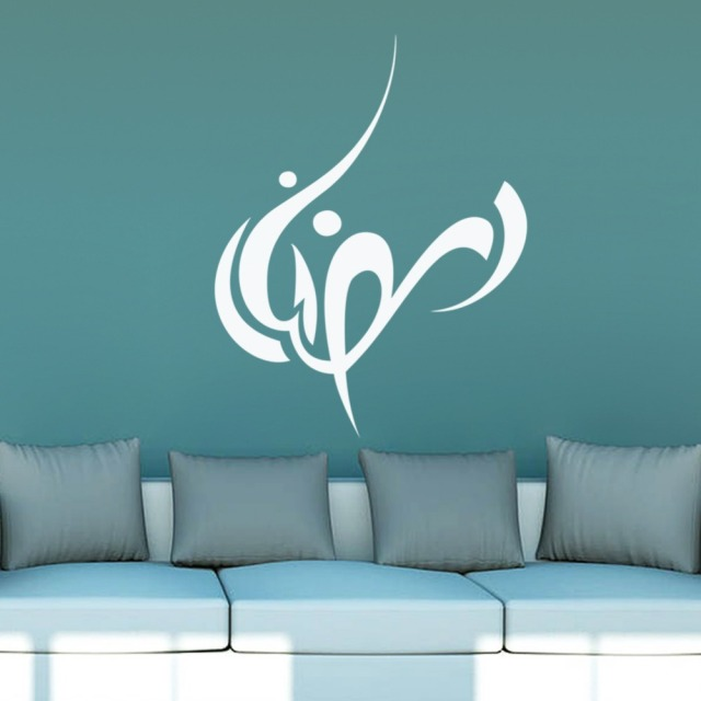 Classic Bismillah Quran Muslin Design Wall Decal Sticker Home Decor Islamic  Muslin Wall Art Mural Poster Part 72