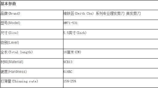 SMITH CHU 5,5 дюйма профессиональное средство для похудения ножницы для волос посылка HM71-531 ножницы для филировки