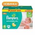 Подгузники Pampers Active Baby-Dry 8-14 кг, 4 размер, 90 шт.