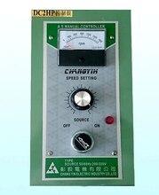 DC2HP панель управления/DC регулятор скорости двигателя 220 В в 180 В/скорость вращения диапазон 0-1800