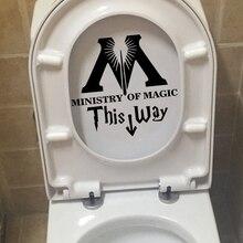 Pegatinas de baño del Ministerio de Magic This Way, decoración del hogar, tapa del inodoro, calcomanía divertida, parodia de Harry Potter, arte, descanso, calcomanías de habitación