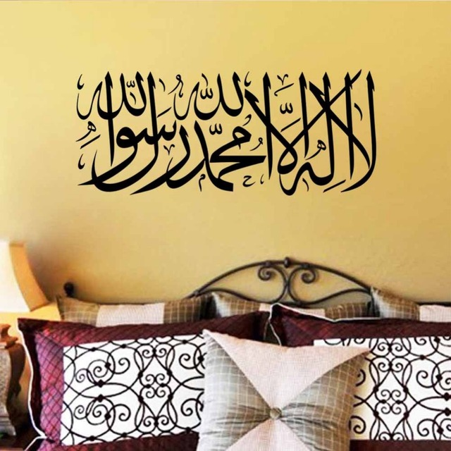 Islamic Muslin Wall Decal Sticker Bismillah Quran Design Islam Wall Art  Mural Poster Home Decor Wall Part 67
